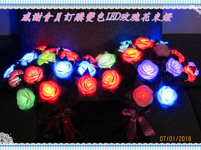 感謝會員訂購變色LED玫瑰花束燈350隻