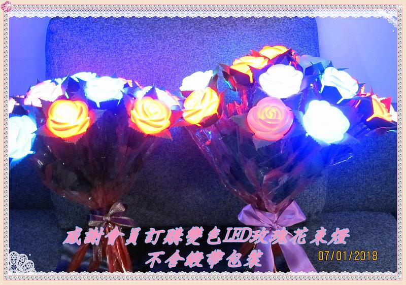 感謝會員訂購變色玫瑰花束LED燈350隻
