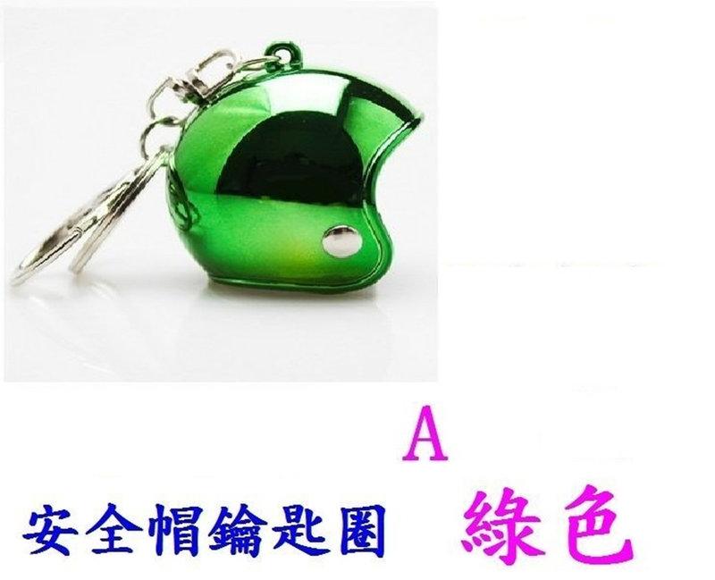 A系列綠色