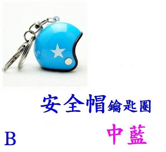B系列藍色星款