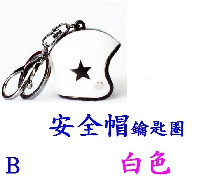 B系列白色星款