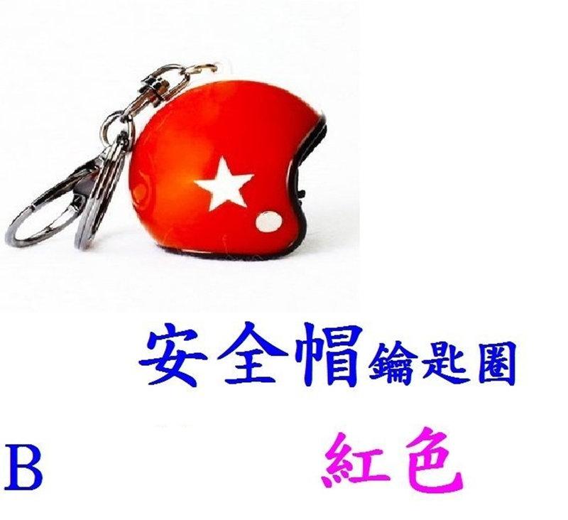 B系列紅色星款