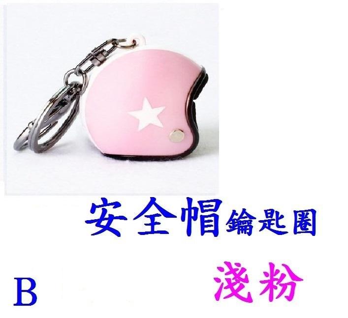 B系列粉紅色星款