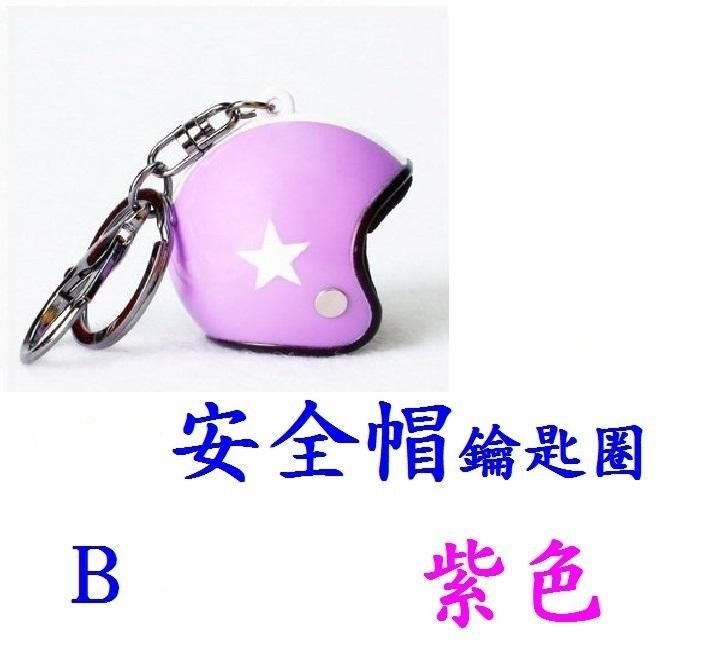 B系列粉紫色星款