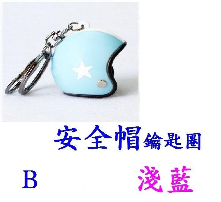 B系列淺藍色星款