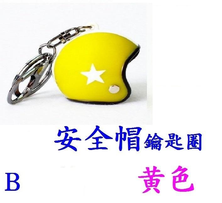 B系列黃色星款