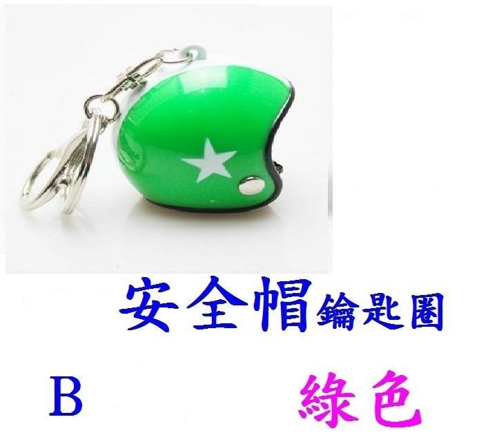 B系列綠色星款