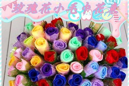 兩款-玫瑰花造型毛巾 玫瑰花束小毛巾