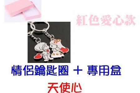 天使心=天使情人=情侶鑰匙圈