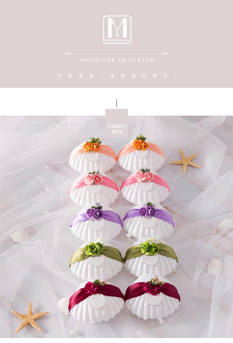 結婚喜糖盒韓版主題婚禮海洋風[貝殼風鈴]