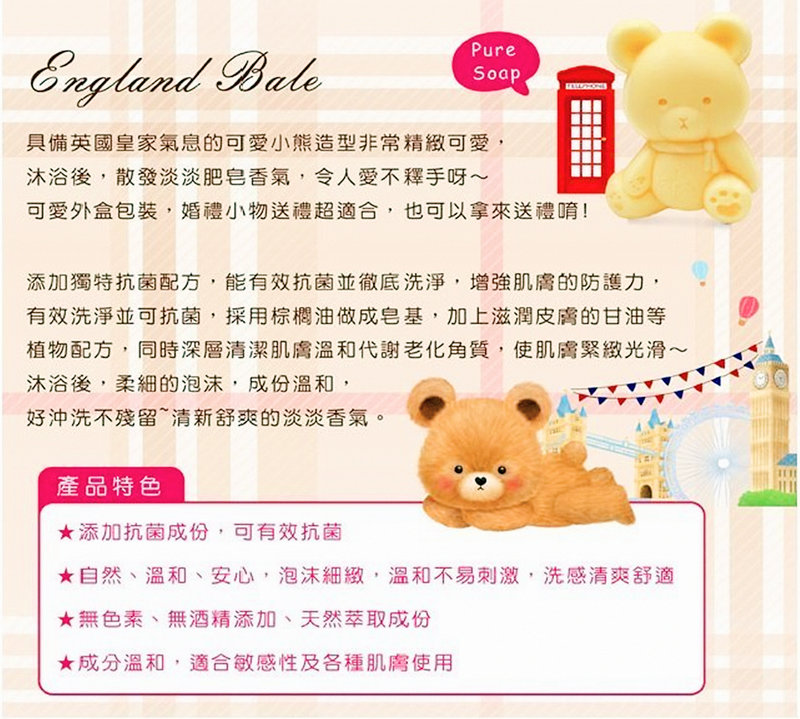 貝爾小熊產品介紹