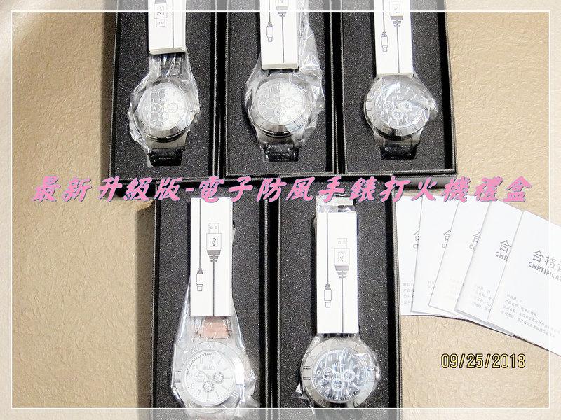 會員訂購-升級版-電子防風手錶打火機禮盒