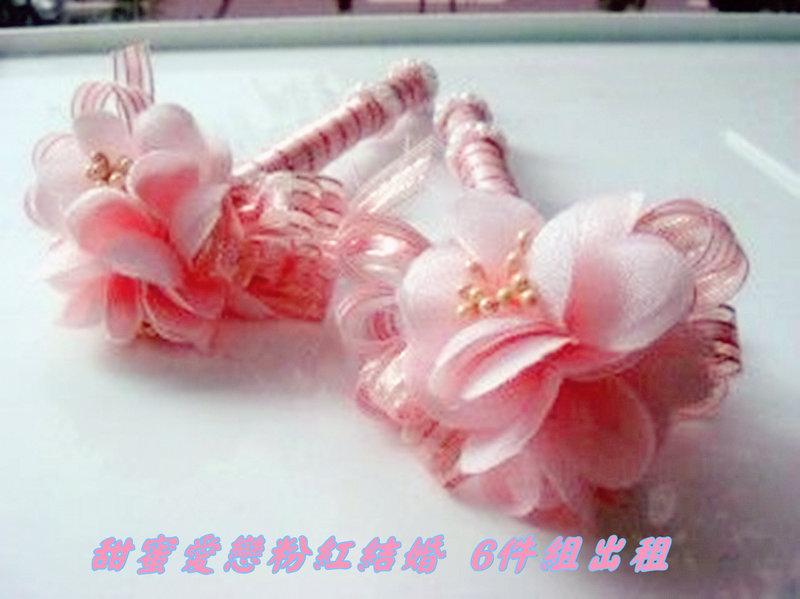 甜蜜愛戀結婚 6 件組(粉紅色)