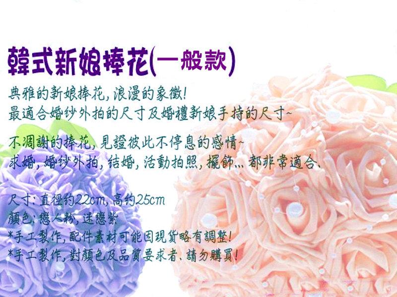 韓式新娘捧花(一般款)