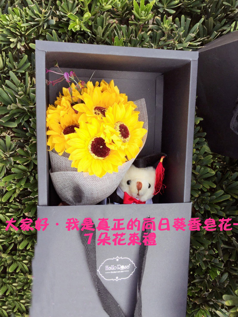 學士畢業熊搭向日葵精油香皂花束