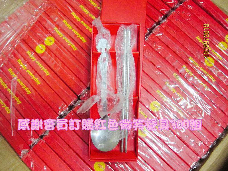 微笑紅色餐具組禮盒 送客禮 活動禮