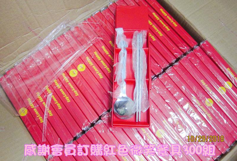 微笑紅色餐具組禮盒 送客禮 工商贈品