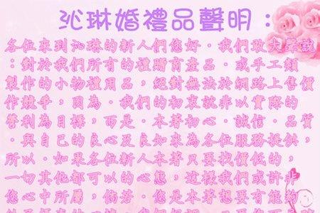 沁琳婚禮的各項聲明與公告
