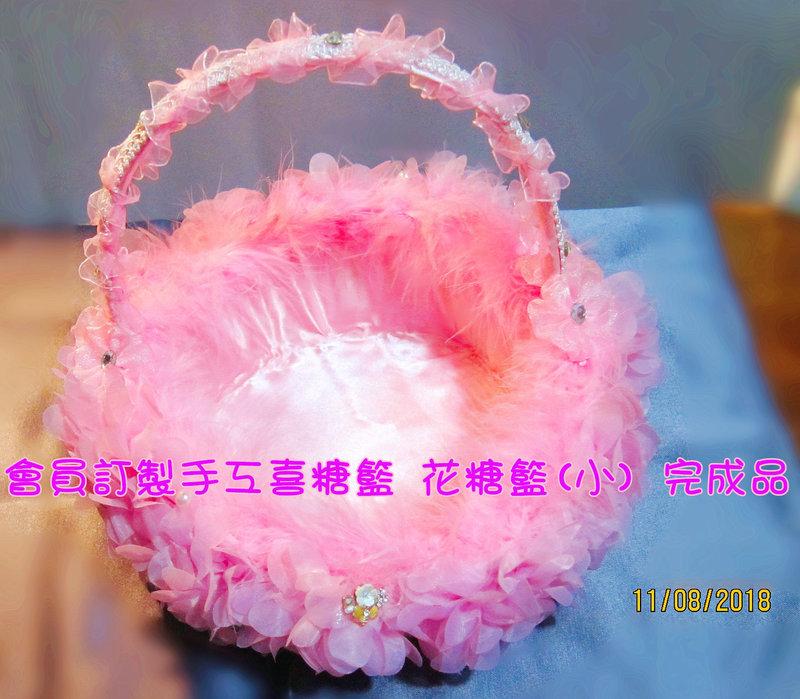 會員客製化喜糖籃-小 訂製半成品與成品照
