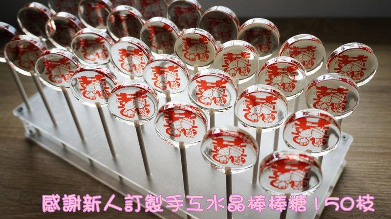 客製化水晶棒棒糖