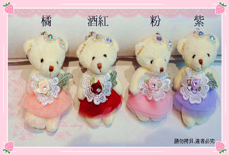 可愛水漾公主熊(吊飾)
