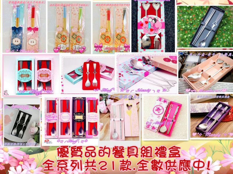 中國風不銹鋼餐具禮盒/鑽戒玻璃杯墊禮盒作品
