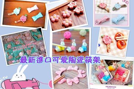 全新8款日本進口的可愛造型筷架 限時優惠