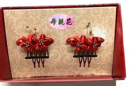 沁琳婚禮禮俗各式用品.如有不明白,歡迎私訊洽詢.謝謝!