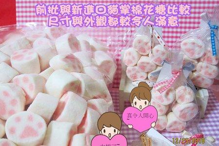 🐾 12月23日新進的貓掌棉花糖與前批的不同! 🐾
