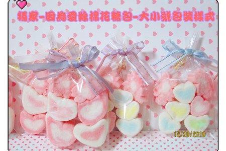 🔔限時促銷價🔔🌸櫻為有愛 和 櫻為愛妳6入大小棉花糖包裝 二進禮 婚禮小物 賓客禮 桌上禮 創意棉花糖 獨家新款🌸