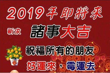 祝大家~新年快樂、好運到