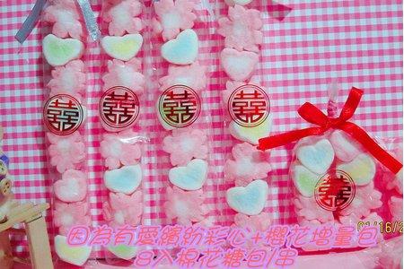 婚禮禮物 櫻為有愛4+4入棉花糖繽紛小愛