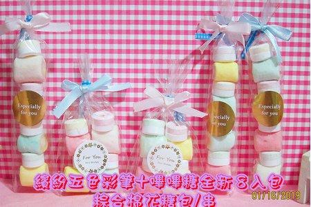 棉花糖 全新8入嗶嗶棉花糖串/包