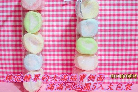 棉花糖新款 優惠再增量 不加價 訂越多 賺越多喔~!