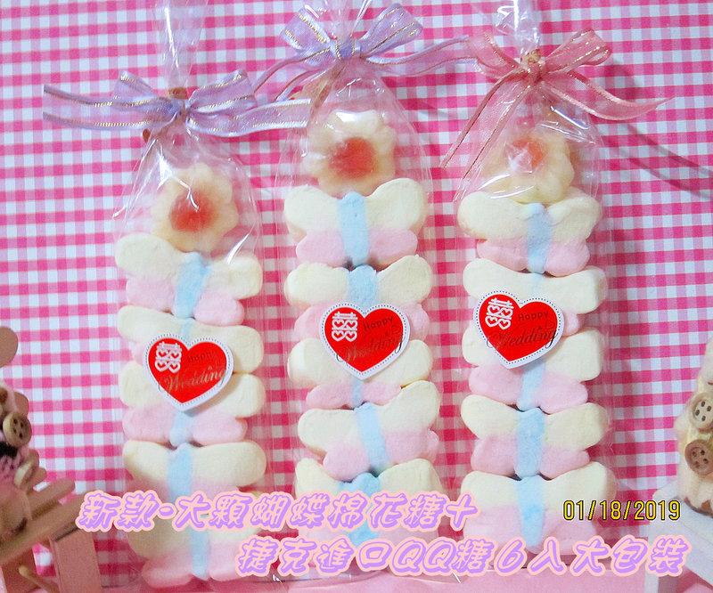 大彩蝶+進口小花軟糖棉花糖6入串