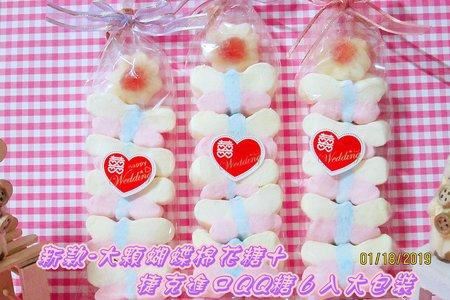 💘 💮 新款特殊造型棉花糖組合 大包裝 大容量 大滿意 環保包 🎁  💘