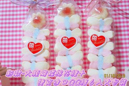 二進禮 大彩蝶+進口小花軟糖棉花糖6入串