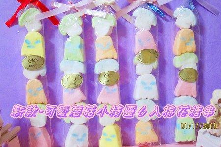 婚禮小物 可愛的蘑菇小精靈棉花糖6入串