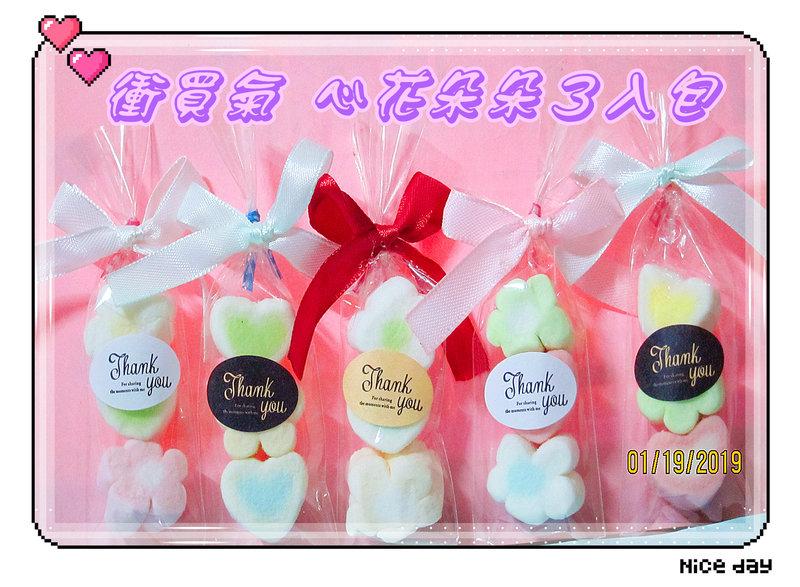 可愛繽紛心花朵朵3棉花糖串