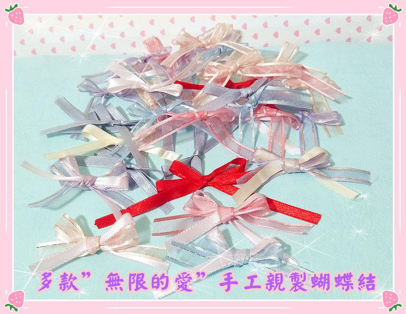 親製蝴蝶結緞帶
