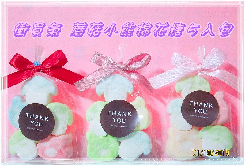 婚禮棉花糖包 小熊蘑菇6入裝