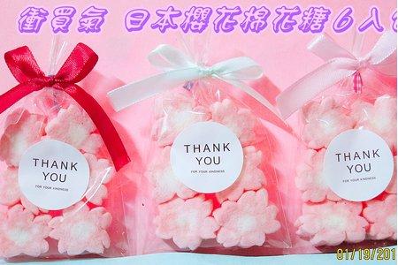 日本和風櫻花棉花糖6入裝 衝買氣