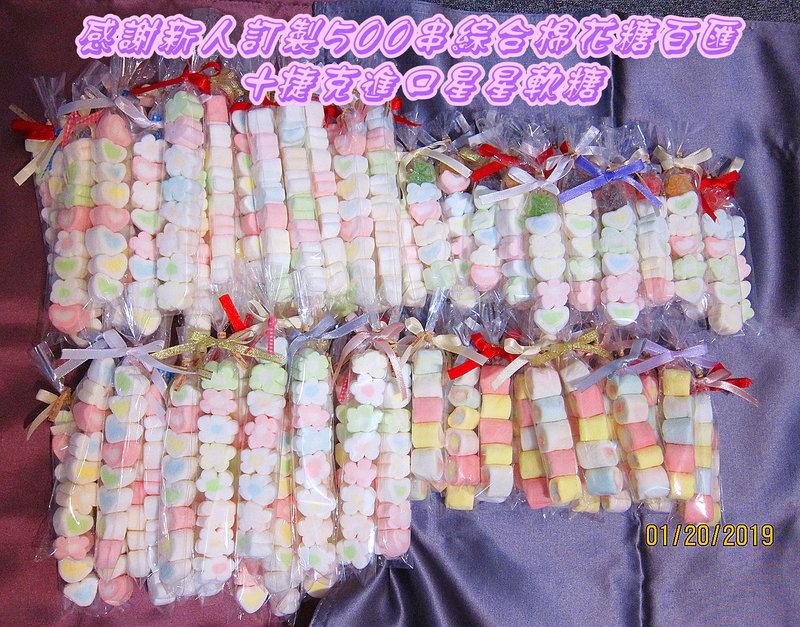 新人訂製500串棉花糖百匯