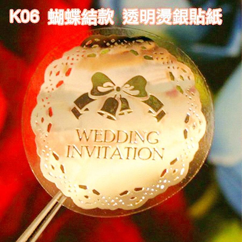 獨加設計印製 K06 - 透明燙銀貼紙
