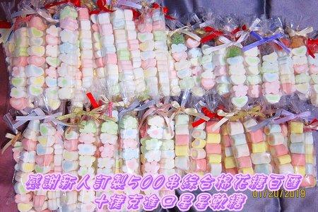 感謝11月20號婚宴的新人,訂製客製棉花糖百匯+捷克進口星星軟糖