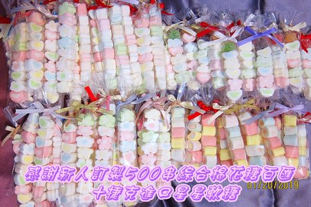 綜合棉花糖百匯+捷克進口軟糖組