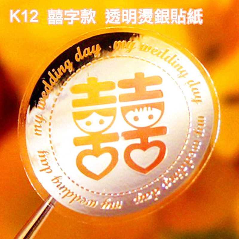 喜帖貼紙 K12 - 透明燙銀貼紙 -