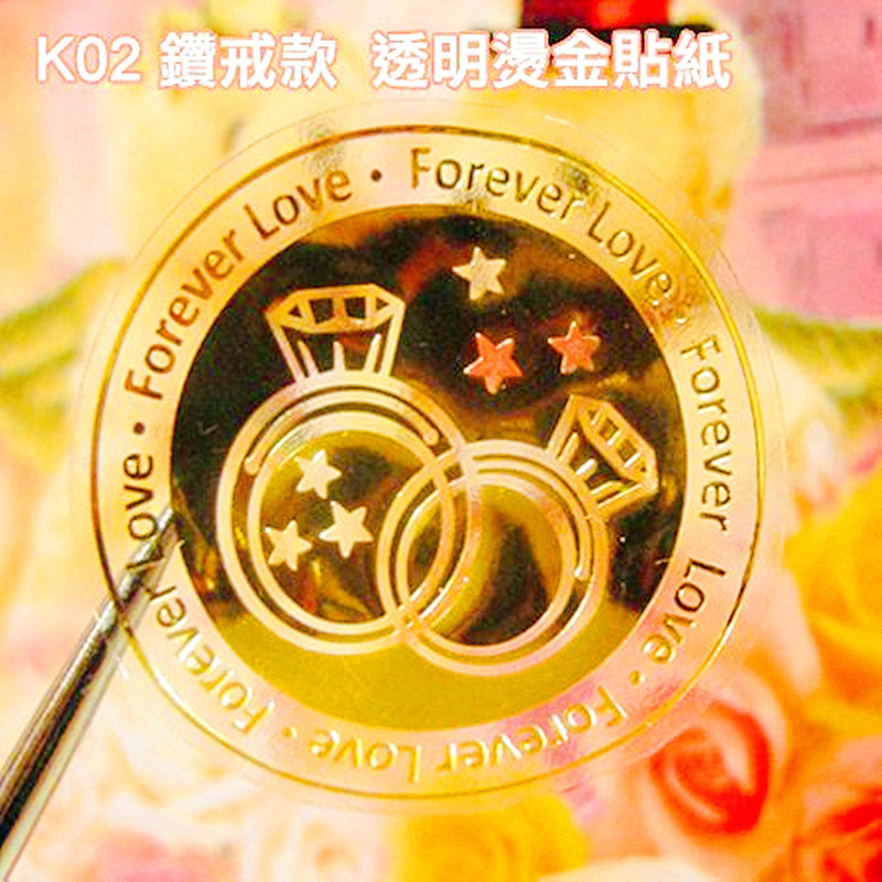 K02 - 透明燙金貼紙 - 婚戒款