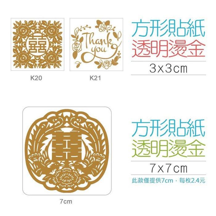 K17 - 透明燙金貼紙 - 中式喜字