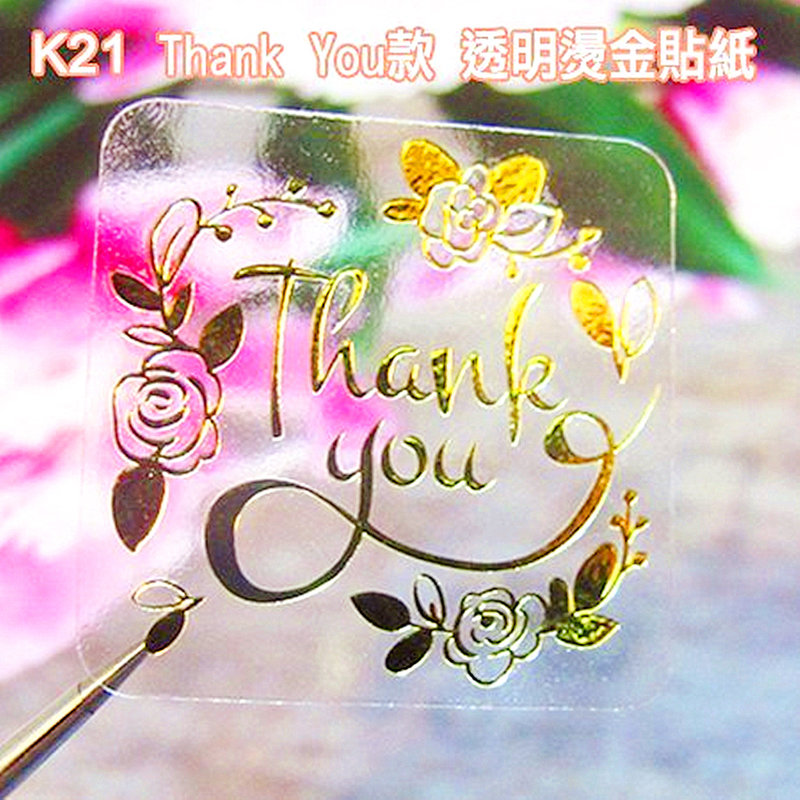 K21 - 透明燙金貼紙 - Than